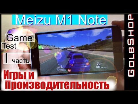 Meizu M1 Note. (I часть) Самые тяжелые 3D игры с FPS + бенчмарки (games + benchmarks, speed test)