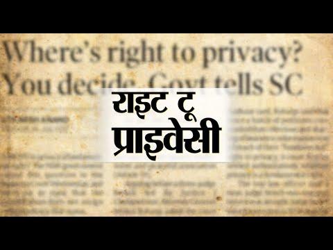 Sarokaar - Right to Privacy