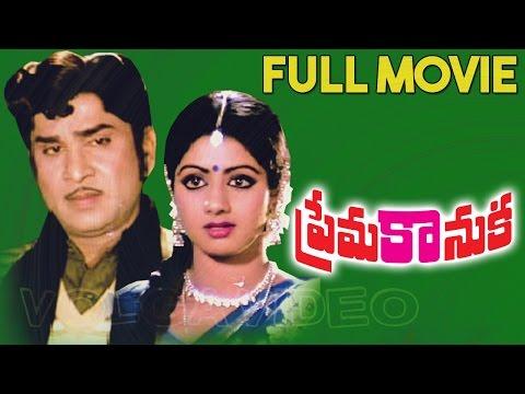 Prema Kanuka Telugu Full Movie || ANR, Sridevi, Mohan Babu