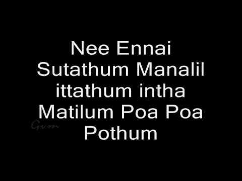 Minnale - Azhagiya Theeyae Lyrics