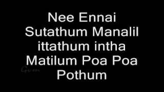 Minnale - Azhagiya Theeyae Lyrics
