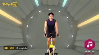 [T-CYCLING]  스피닝안무 쟈니고고 - G-reyish/ kisskiss - 레이디스코드