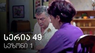 ჩემი ცოლის დაქალები - სერია 49 (სეზონი 1)