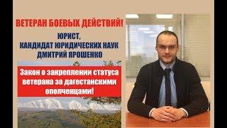 Закон о закреплении статуса ветерана за дагестанскими ополченцами. Дагестан.Новости. юрист. адвокат