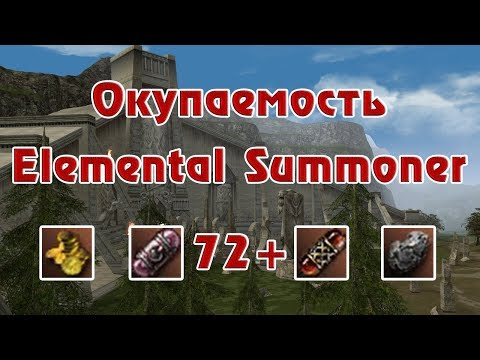 Окупаемость : Elemental Summoner 72+ (Antaras 2.0)