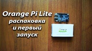 orange Pi Lite распаковка и первый запуск