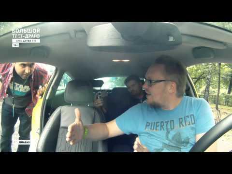 Большой тест драйв видеоверсия Opel Astra GTC