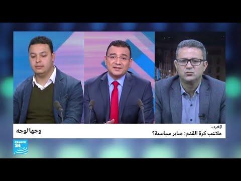 المغرب: ملاعب كرة القدم.. منابر سياسية؟  - 10:55-2019 / 4 / 19