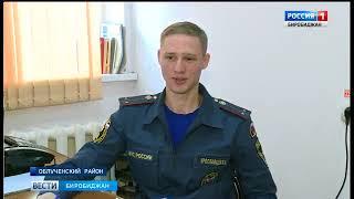Пожарный инспектор Облученского района Владислав Ярославцев о службе в МЧС