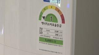 에너지 효율 우수 가전제품 사면 10% 환급 추진 / 연합뉴스TV (YonhapnewsTV)