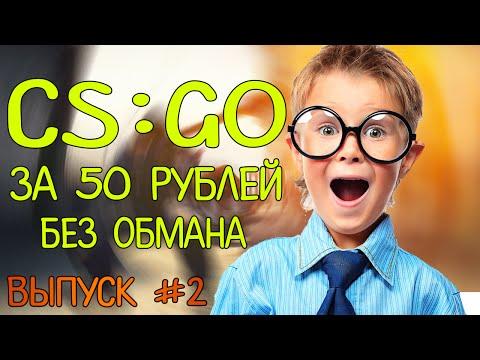 КАК КУПИТЬ CS:GO ЗА 50 РУБЛЕЙ РАБОТАЕТ 100% 2016 | 2 ВЫПУСК!