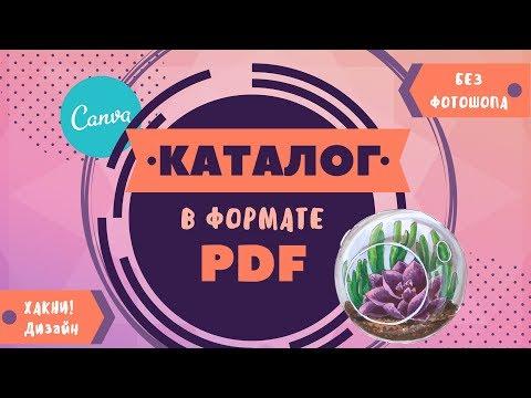 Как создать КАТАЛОГ товаров в PDF без фотошопа |CANVA.COM| ХАКНИ! Дизайн