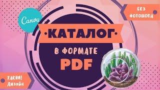 видео КАТАЛОГ ТОВАРОВ