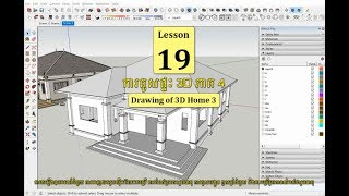 Baixar គូសផ្ទះ 3D ភាគ 4 by Learn with ME