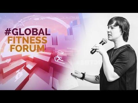 Качественный сервис на основе миссии компании. Global Fitness Forum