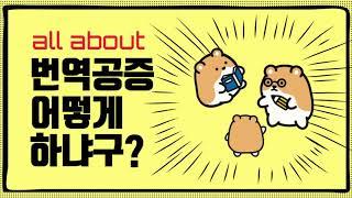 [국내 민원신청] 번역공증에 대한 모든 것, 궁금하다면…
