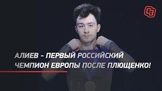 Алиев - первый российский чемпион Европы после Плющенко!