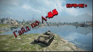 Гайд по А-44