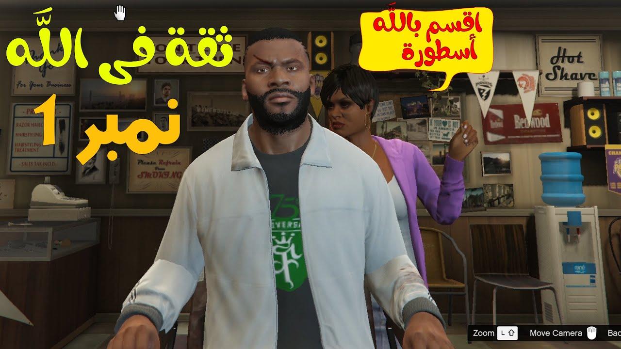 لعبت جاتا 5 بشخصية محمد رمضان ( ثقة فى الله نمبر وان ) | GTA 5