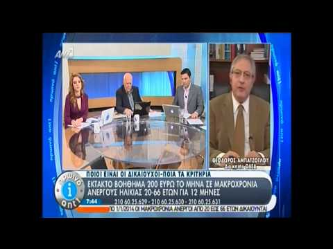 Newsbeast.gr - Διοικητής ΟΑΕΔ για επίδομα ανεργίας