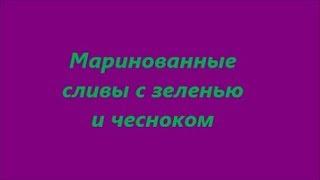 Маринованные сливы / Делаю впервые / Дегустация и отзыв