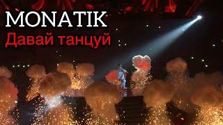 MONATIK~ ТО ОТ ЧЕГО БЕЗ УМА!// ПРЕМЬЕРА ПЕСНИ !// Палац Спорта 20.10.2017
