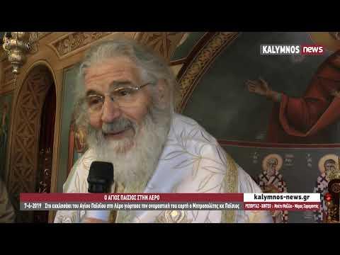 7-6-2019 Στον Άγιο Παΐσιο στη Λέρο γιόρτασε την ονομαστική του εορτή ο Μητροπολίτης κκ Παϊσιος