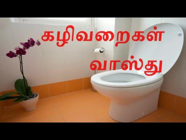 அயோத்தியாபட்டினம் வாஸ்து /கழிவறை உயரம் வாஸ்து / bathroom height vastu/ayothiyapattinam vastu chennai