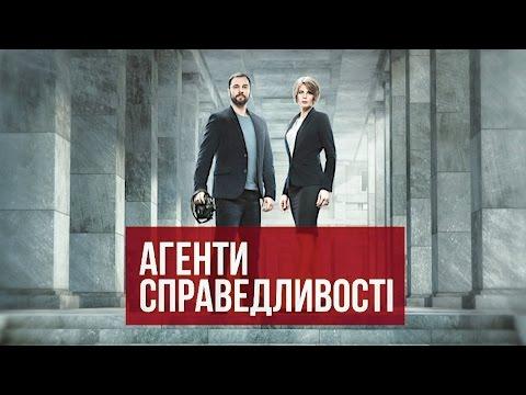 Последний полет | Агенты справедливости | Сезон 3
