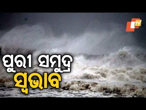 Cyclone Fani alert on Puri coast; tourists barred from entering sea