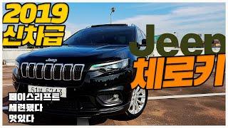 2019 지프 체로키 신차급- 페이스리프트- (feat…