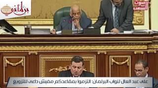 بالفيديو.. على عبد العال لنواب البرلمان: