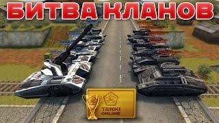 ТАНКИ ОНЛАЙН l БИТВА КЛАНОВ l ЭПИЧНАЯ БИТВА!(Оцени видео лайком и подпиской на канал, спасибо! ▻Реклама - https://vk.com/page-85005380_48791000 ▻BigTanks - http://vk.com/big_tanks ▻Я..., 2017-03-09T17:44:31.000Z)