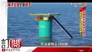 海洋垃圾問題嚴重 「垃圾島」面積40個台灣大-東森新聞HD