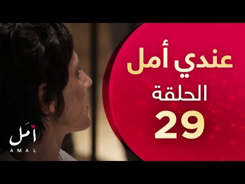 عندي أمل مع فدوى سليمان في رمضان | الحلقة 29  - نشر قبل 2 ساعة