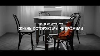 Жизнь, которую мы не прожили (2015) || К...