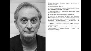 Игорь Острецов - об атомной энергетике и перспективах.