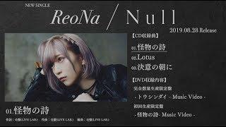 ReoNa 「Null -全曲試聴Movie-」
