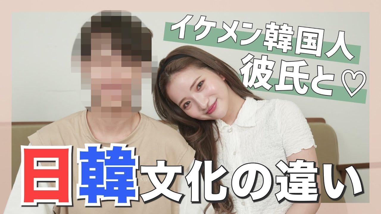 【初公開】イケメン韓国人彼氏と日韓文化の違いについて熱く語りました♡