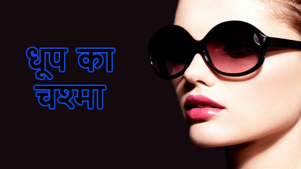7fc7ccf4d2fb धूप का चश्मा जरूरत के साथ-साथ स्टाइल में Sunglasses (Chasma) Tips For Women  Face