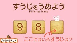 【1から10までの数字】すうじをうめよう!知育【赤ちゃん・子供向けアニメ】Fill in the blank / Number animation