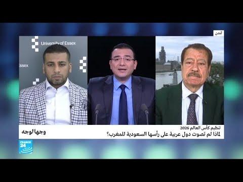 كأس العالم 2026.. لماذا لم تصوت دول عربية على رأسها السعودية للمغرب؟  - نشر قبل 4 ساعة