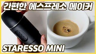 [5분 완벽리뷰]_편리한 에스프레소 메이커 '닥…