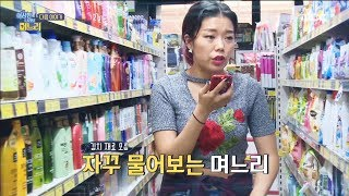 Download [Preview 따끈예고] 20180704 daughter-in-law in Wonderland 이상한 나라의 며느리 ep.2