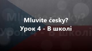 Чеська мова: Урок 4 - В школі