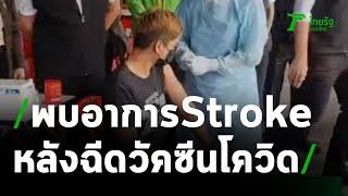 พบอีก อาการหลังฉีดซิโนแวค | 22-04-64 | ข่าวเย็นไทยรัฐ
