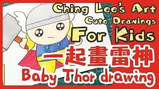 畫 雷神   雷神3-諸神黃昏  親子   Marvel superhero  畫畫  卡通  兒童 簡筆畫  Cute Thor Drawing  如何畫 雷神  超級英雄