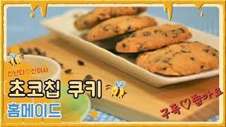 암웨이퀸/겉바속초에 초코칩쿠키만들기