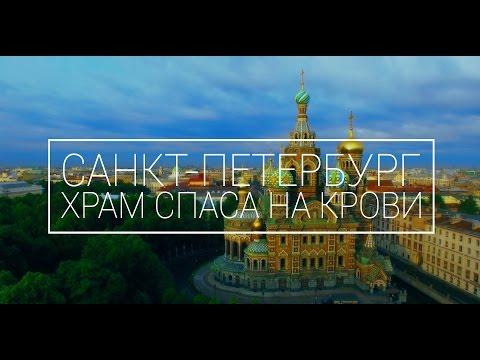 Храм Спас на Крови в Санкт Петербурге
