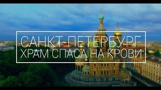 Аэросъемка | Санкт-Петербург | Храм Спаса на Крови(, 2016-06-24T15:37:27.000Z)